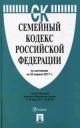Семейный кодекс РФ на 25.04.17
